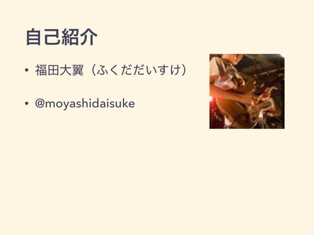 ࣗݾհ • ాେཌྷʢ;͍͚ͩͩ͘͢ʣ • @moyashidaisuke