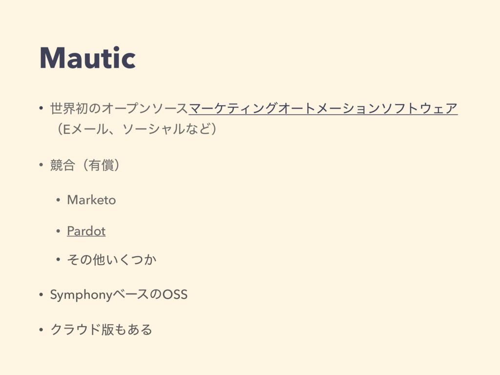 Mautic • ੈքॳͷΦʔϓϯιʔεϚʔέςΟϯάΦʔτϝʔγϣϯιϑτΣΞ ʢEϝʔϧ...