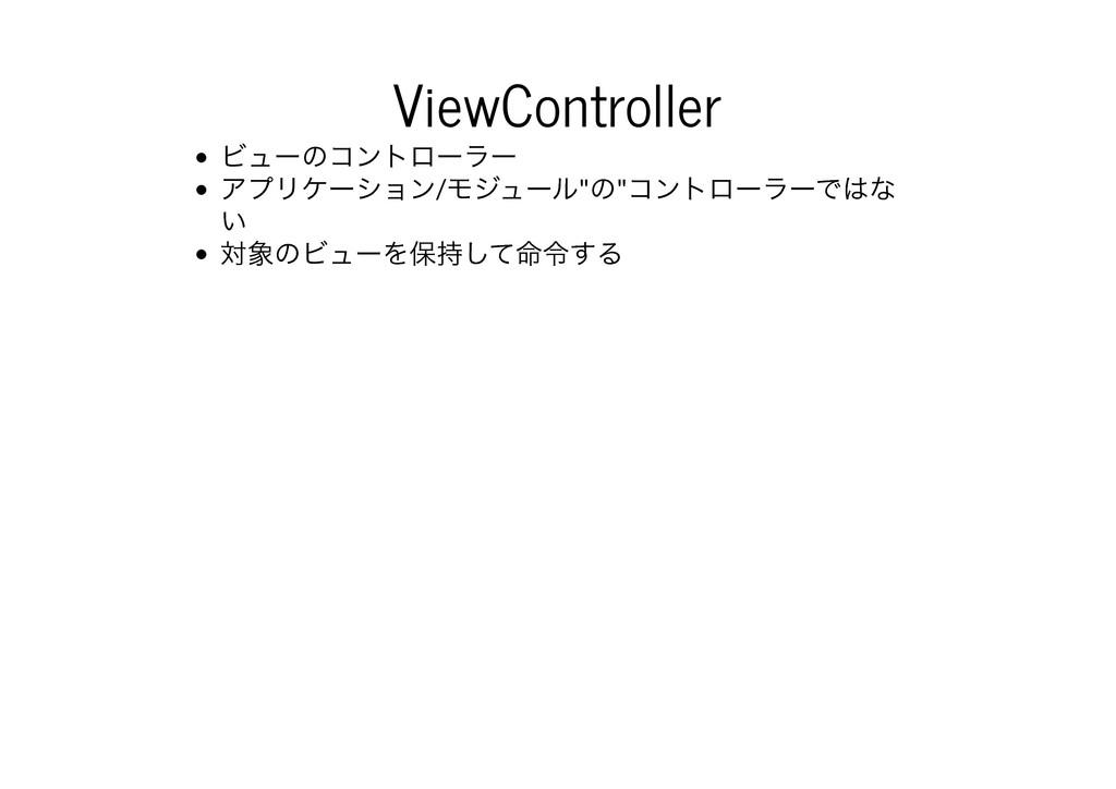 ViewController ViewController Ϗϡʔͷίϯτϩʔϥʔ ΞϓϦέʔ...