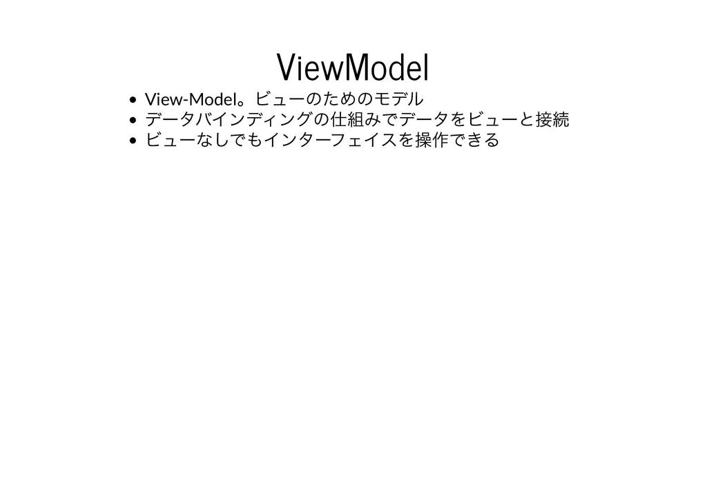 ViewModel ViewModel View-ModelɻϏϡʔͷͨΊͷϞσϧ σʔλόΠ...