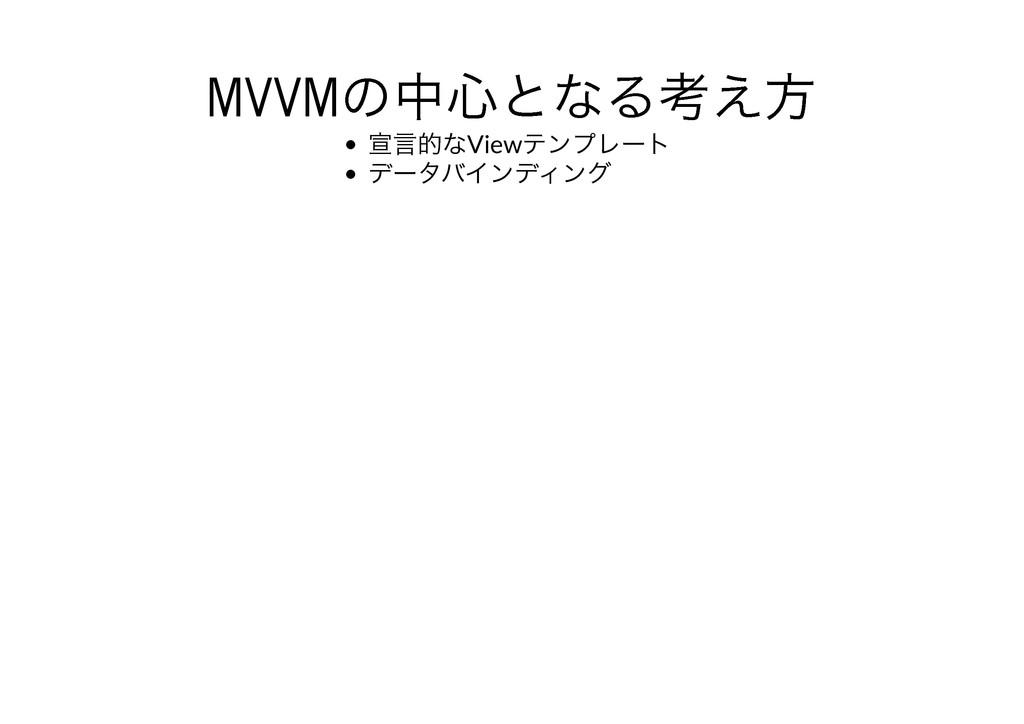 MVVM MVVMͷத৺ͱͳΔߟ͑ํ ͷத৺ͱͳΔߟ͑ํ એݴతͳViewςϯϓϨʔτ σʔλ...