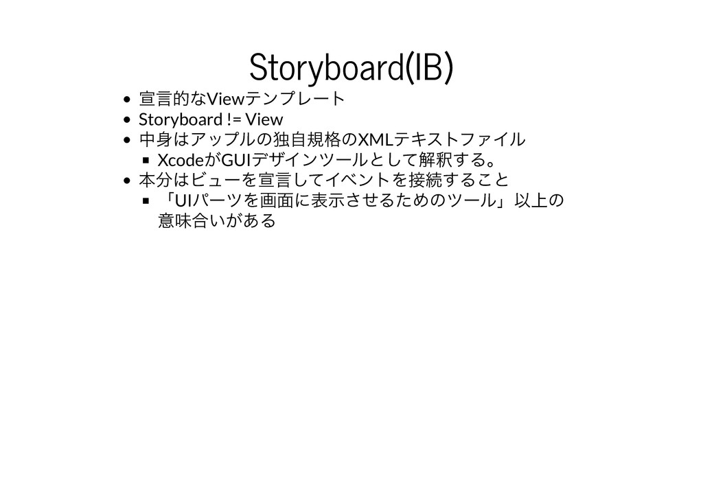Storyboard(IB) Storyboard(IB) એݴతͳViewςϯϓϨʔτ St...