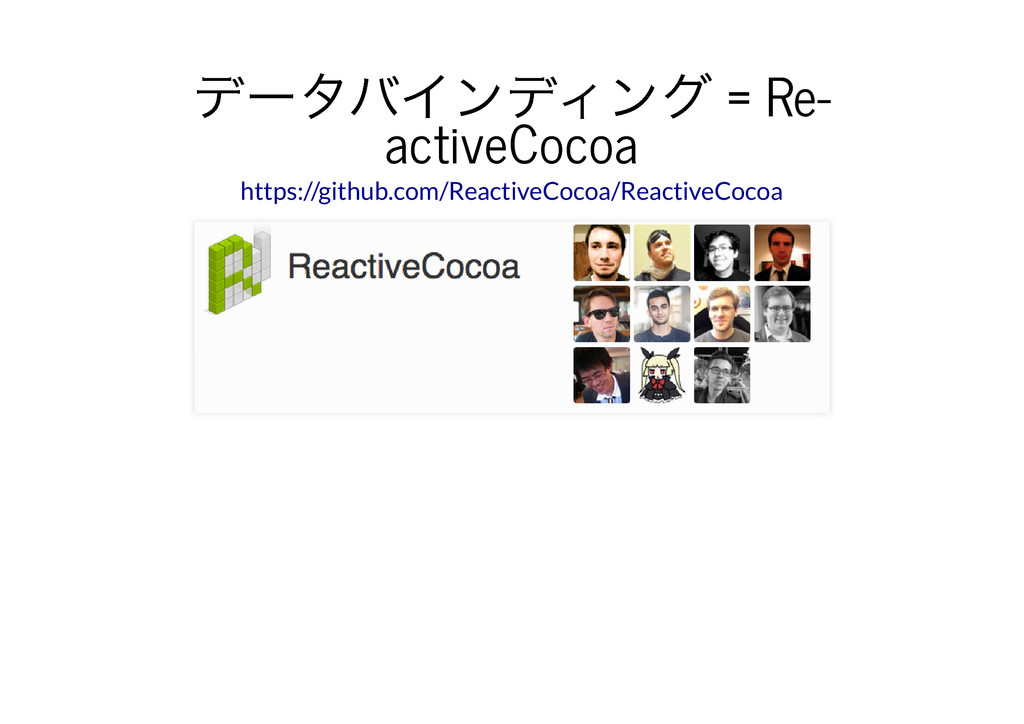 σʔλόΠϯσΟϯά σʔλόΠϯσΟϯά = Re‐ = Re‐ activeCocoa a...