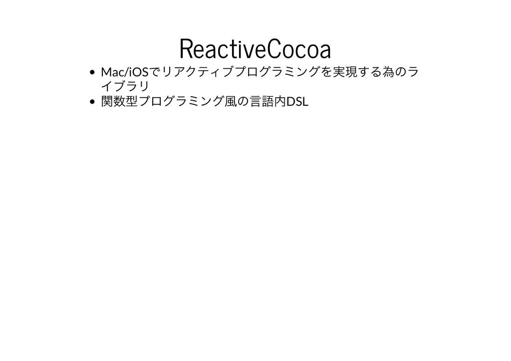 ReactiveCocoa ReactiveCocoa Mac/iOSͰϦΞΫςΟϒϓϩάϥϛ...