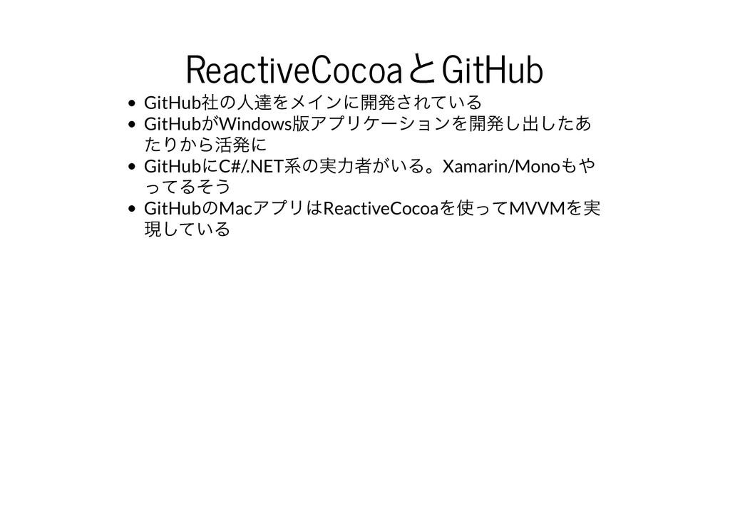 ReactiveCocoa ReactiveCocoaͱ ͱGitHub GitHub Git...