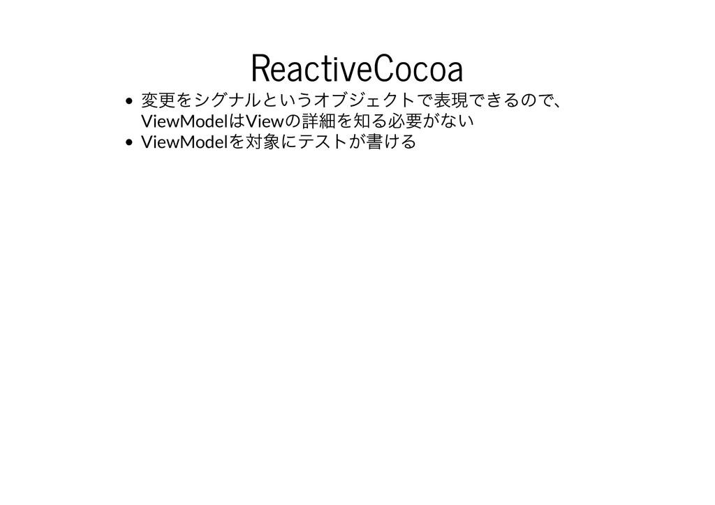 ReactiveCocoa ReactiveCocoa มߋΛγάφϧͱ͍͏ΦϒδΣΫτͰදݱ...