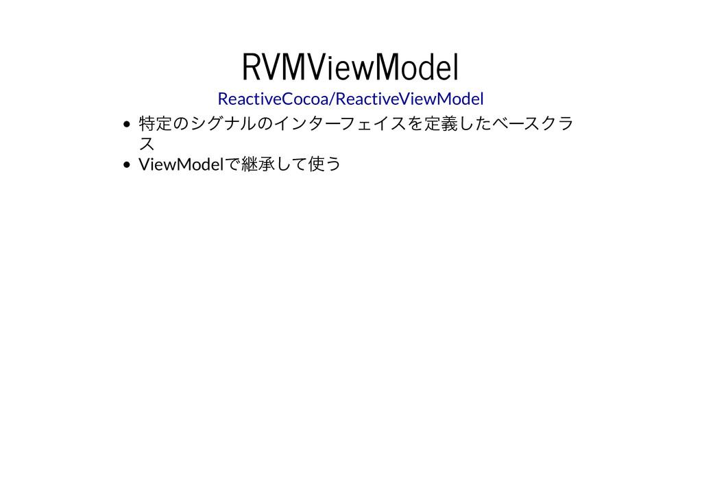 RVMViewModel RVMViewModel ReactiveCocoa/Reactiv...