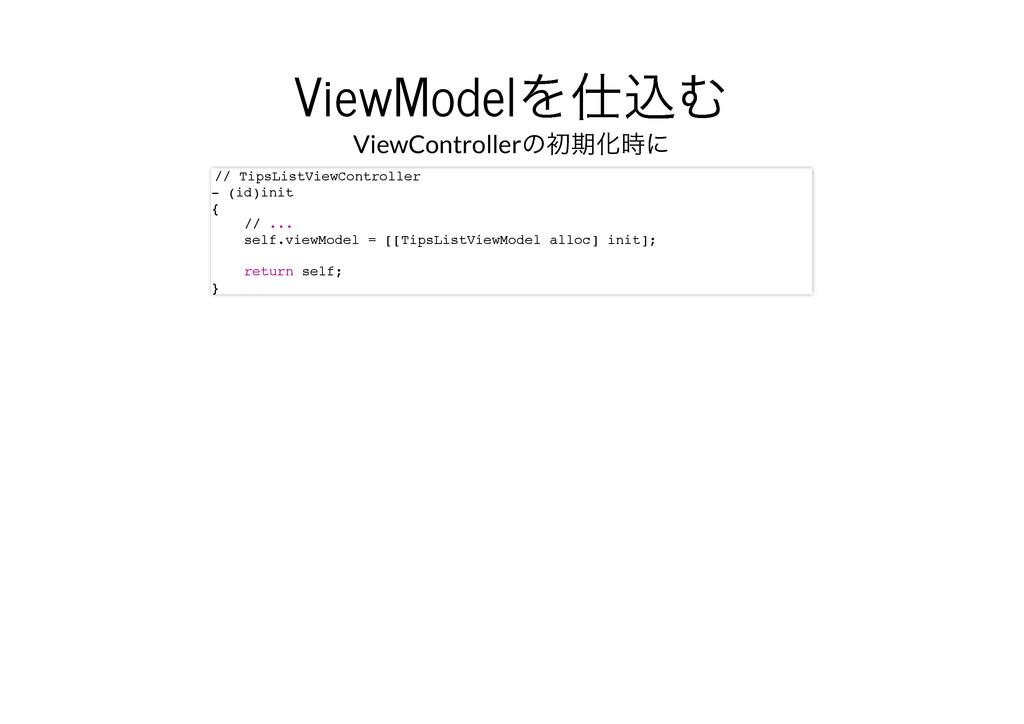 ViewModel ViewModelΛࠐΉ ΛࠐΉ ViewControllerͷॳظԽ...