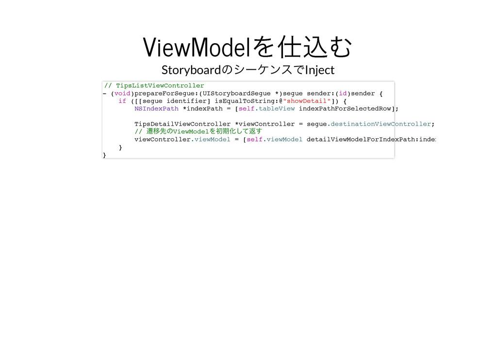 ViewModel ViewModelΛࠐΉ ΛࠐΉ StoryboardͷγʔέϯεͰI...