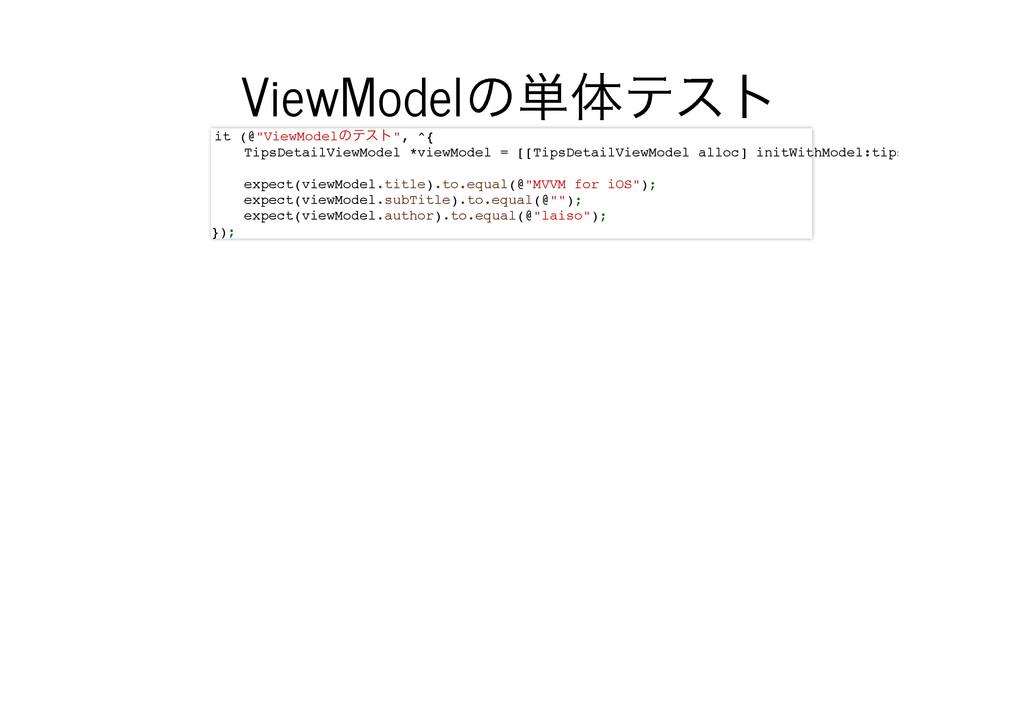 "ViewModel ViewModelͷ୯ମςετ ͷ୯ମςετ it (@""ViewMode..."
