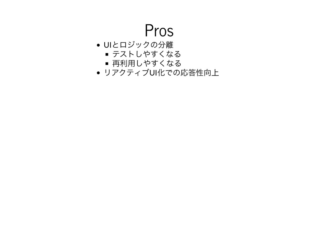 Pros Pros UIͱϩδοΫͷ ςετ͘͢͠ͳΔ ࠶ར༻͘͢͠ͳΔ ϦΞΫςΟϒ...