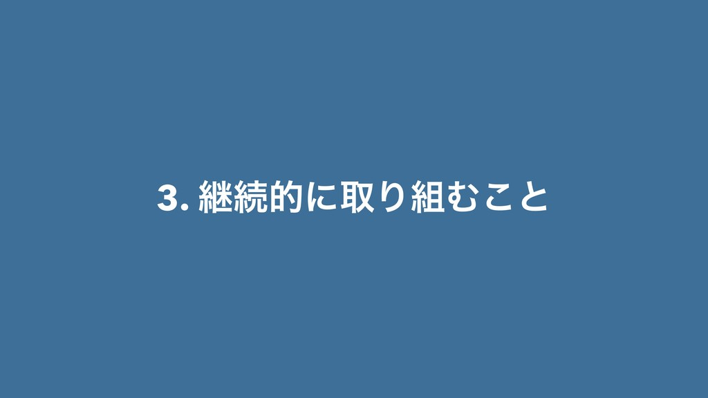 3. ܧଓతʹऔΓΉ͜ͱ