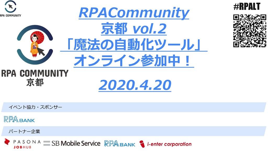 #RPALT RPACommunity 京都 vol.2 「魔法の自動化ツール」 オンライン参...