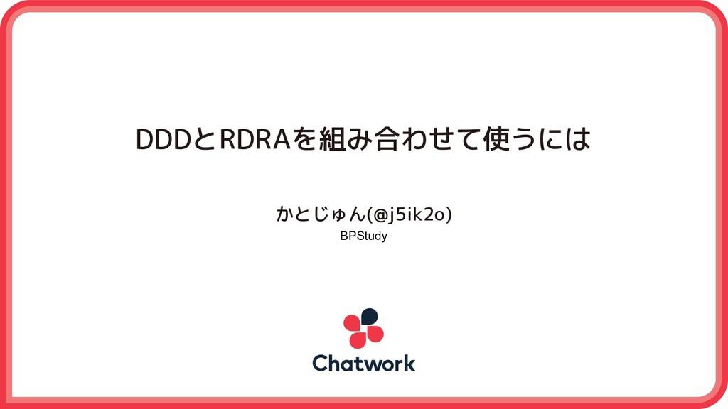 DDDとRDRAを組み合わせて使うには かとじゅん(@j5ik2o) BPStudy