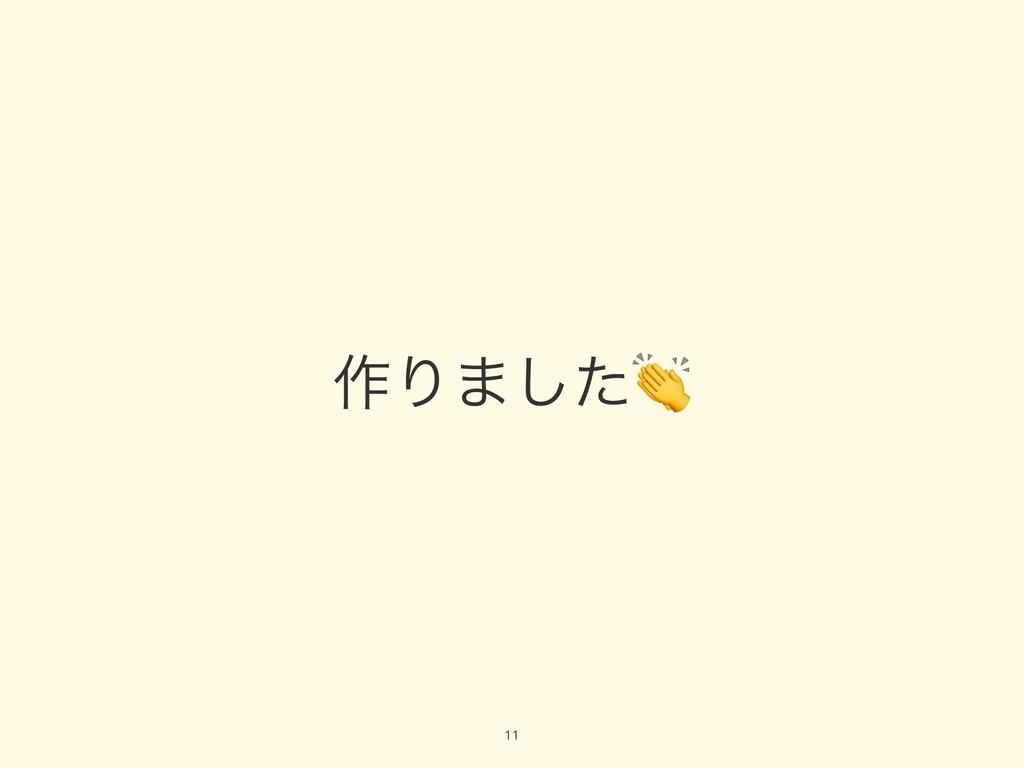 11 ࡞Γ·ͨ͠👏
