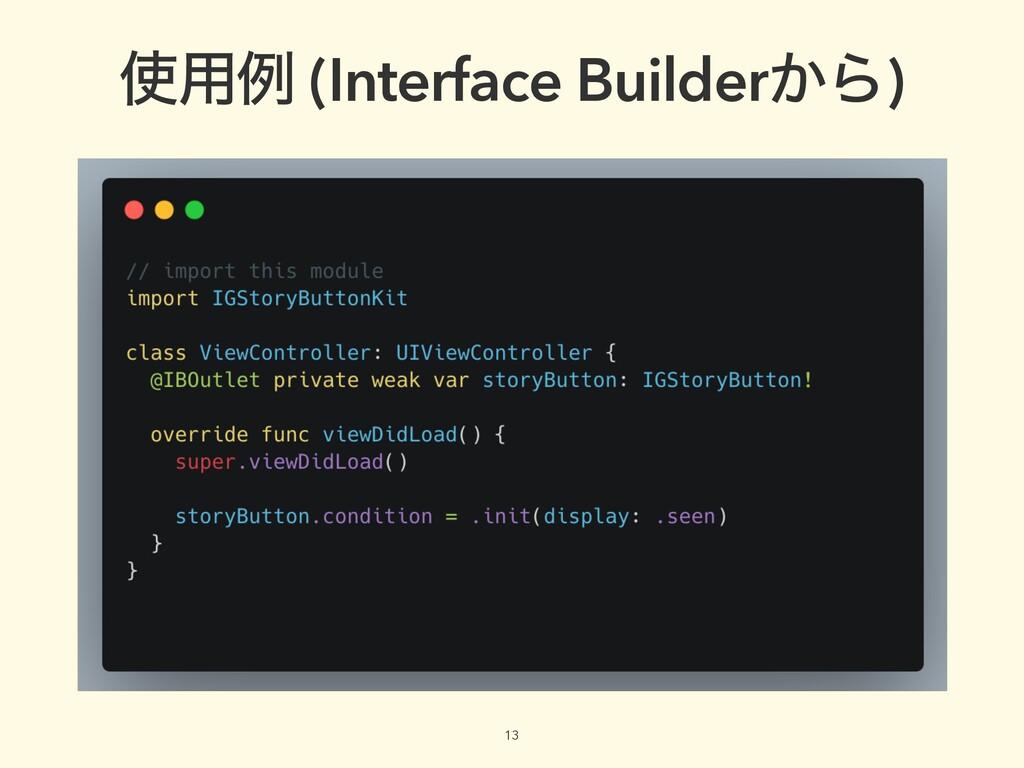 13 ༻ྫ (Interface Builder͔Β)