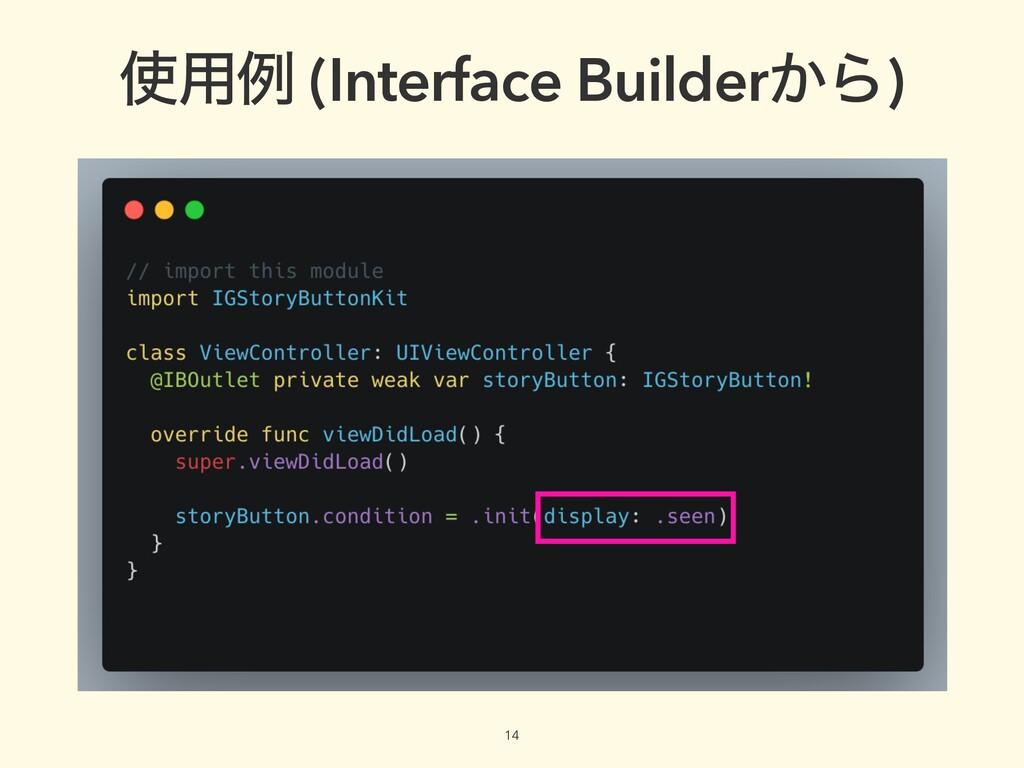 14 ༻ྫ (Interface Builder͔Β)