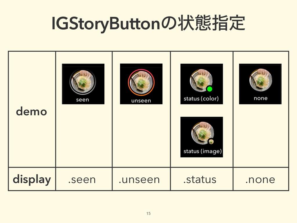 15 IGStoryButtonͷঢ়ଶࢦఆ display .seen .unseen .st...