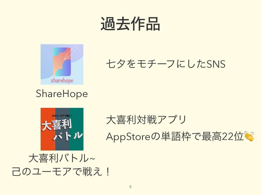 5 աڈ࡞ ShareHope େتརότϧ~ ݾͷϢʔϞΞͰઓ͑ʂ ࣣ༦ΛϞνʔϑʹͨ͠S...