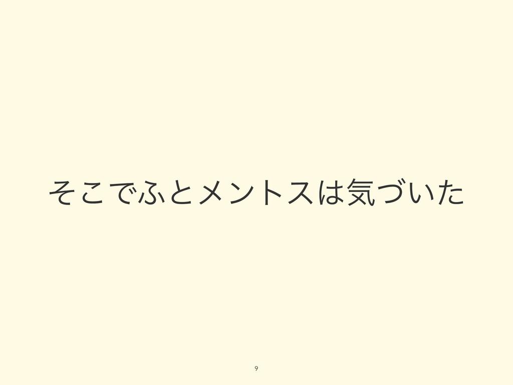 9 ͦ͜Ͱ;ͱϝϯτεؾ͍ͮͨ