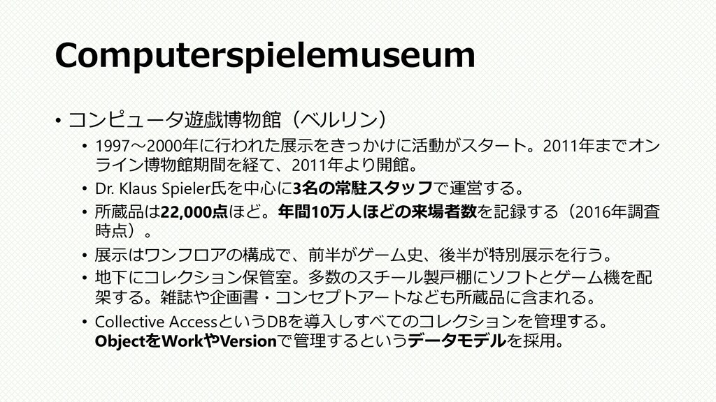 Computerspielemuseum • コンピュータ遊戯博物館(ベルリン) • 1997...