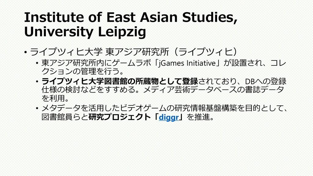 Institute of East Asian Studies, University Lei...