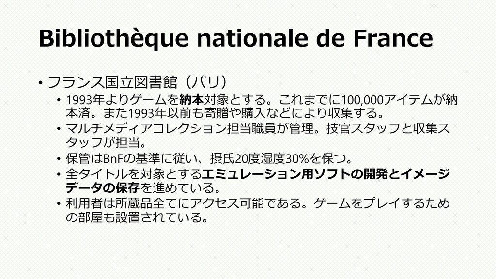 Bibliothèque nationale de France • フランス国⽴図書館(パリ...