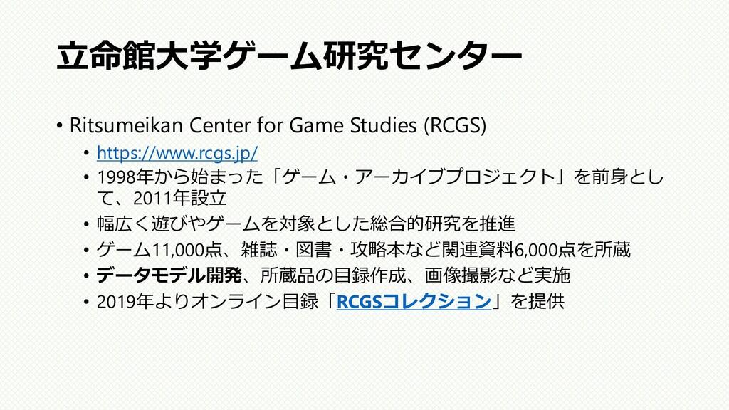 ⽴命館⼤学ゲーム研究センター • Ritsumeikan Center for Game St...