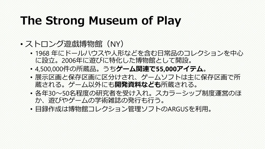 The Strong Museum of Play • ストロング遊戯博物館(NY) • 19...