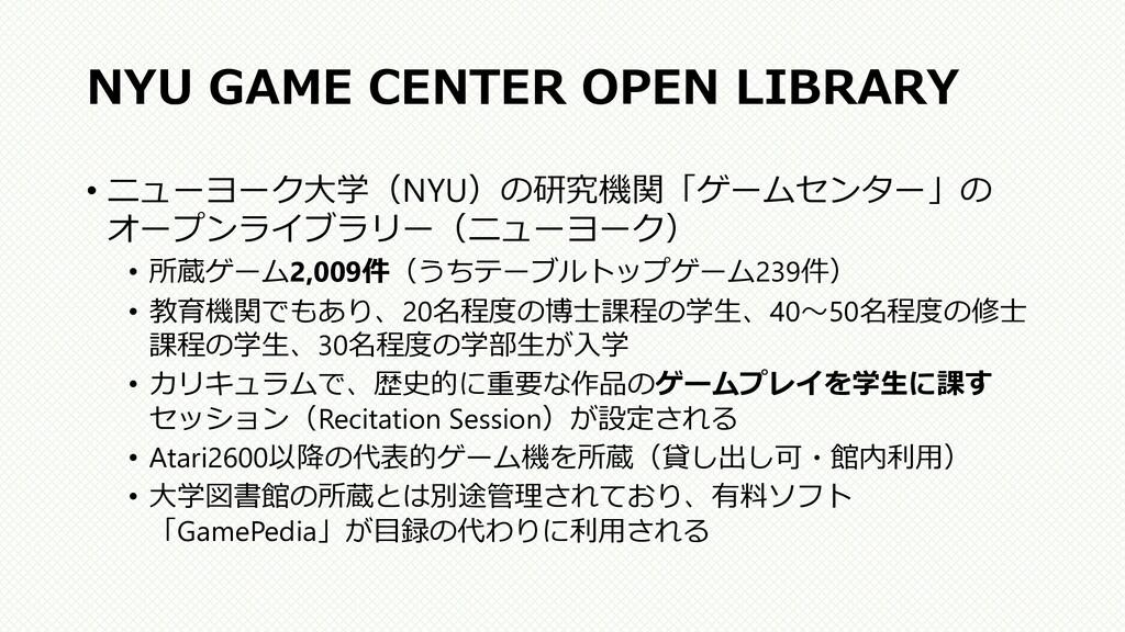 NYU GAME CENTER OPEN LIBRARY • ニューヨーク⼤学(NYU)の研究...