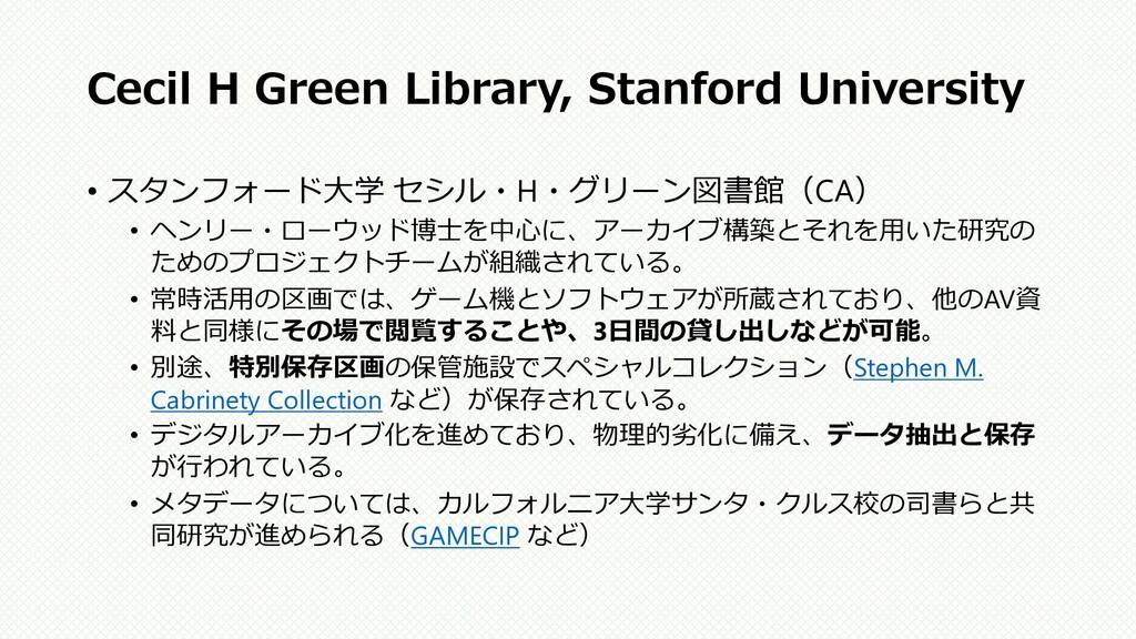 Cecil H Green Library, Stanford University • スタ...