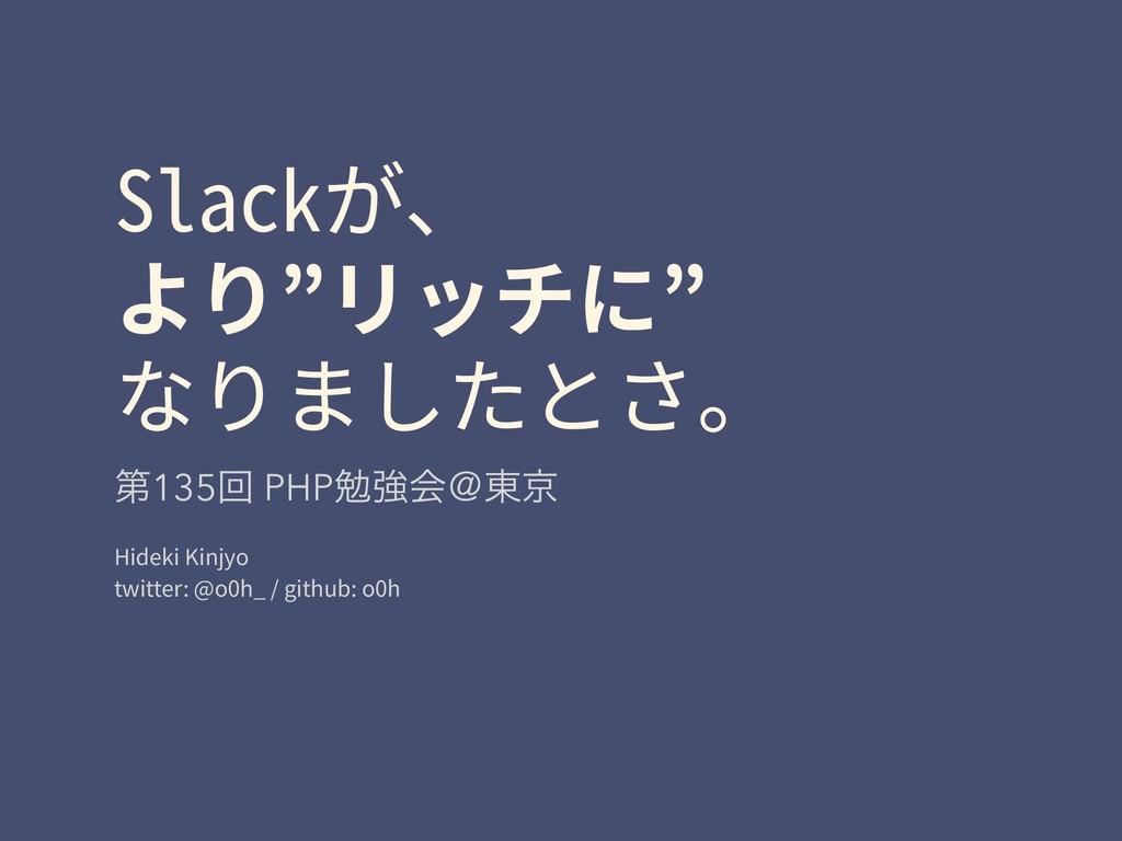 """Slackが、 より""""リッチに"""" なりましたとさ。 ୈ135ճ PHPษڧձˏ౦ژ Hid..."""