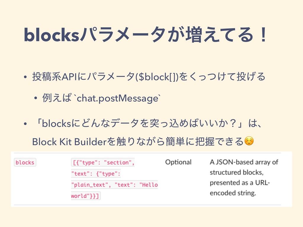 blocksύϥϝʔλ͕૿͑ͯΔʂ • ߘܥAPIʹύϥϝʔλ($block[])Λ͚ͬͭ͘...