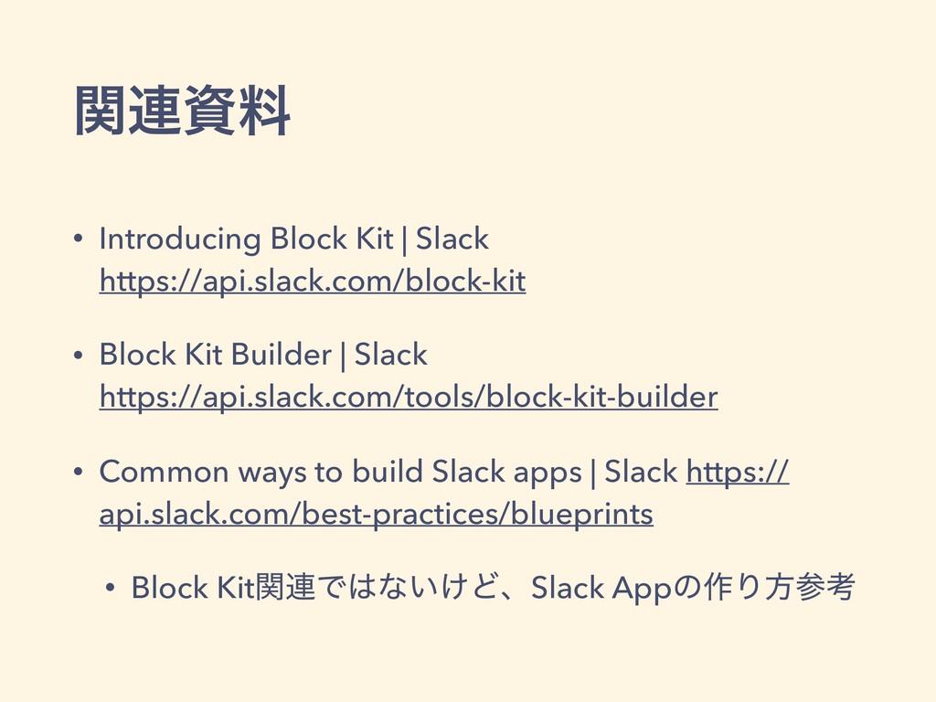 ؔ࿈ྉ • Introducing Block Kit | Slack https://a...