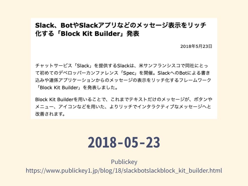 2018-05-23 Publickey https://www.publickey1.jp...
