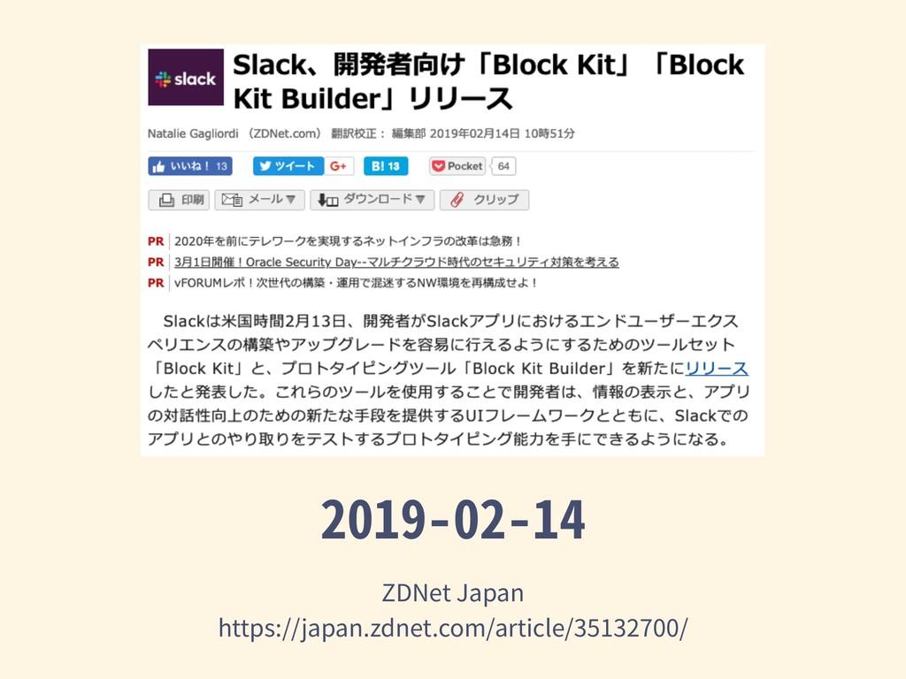 2019-02-14 ZDNet Japan https://japan.zdnet.com...