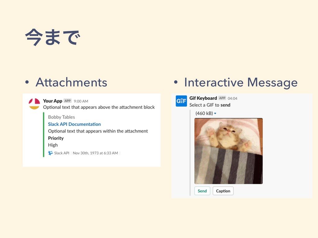 • Interactive Message ࠓ·Ͱ • Attachments