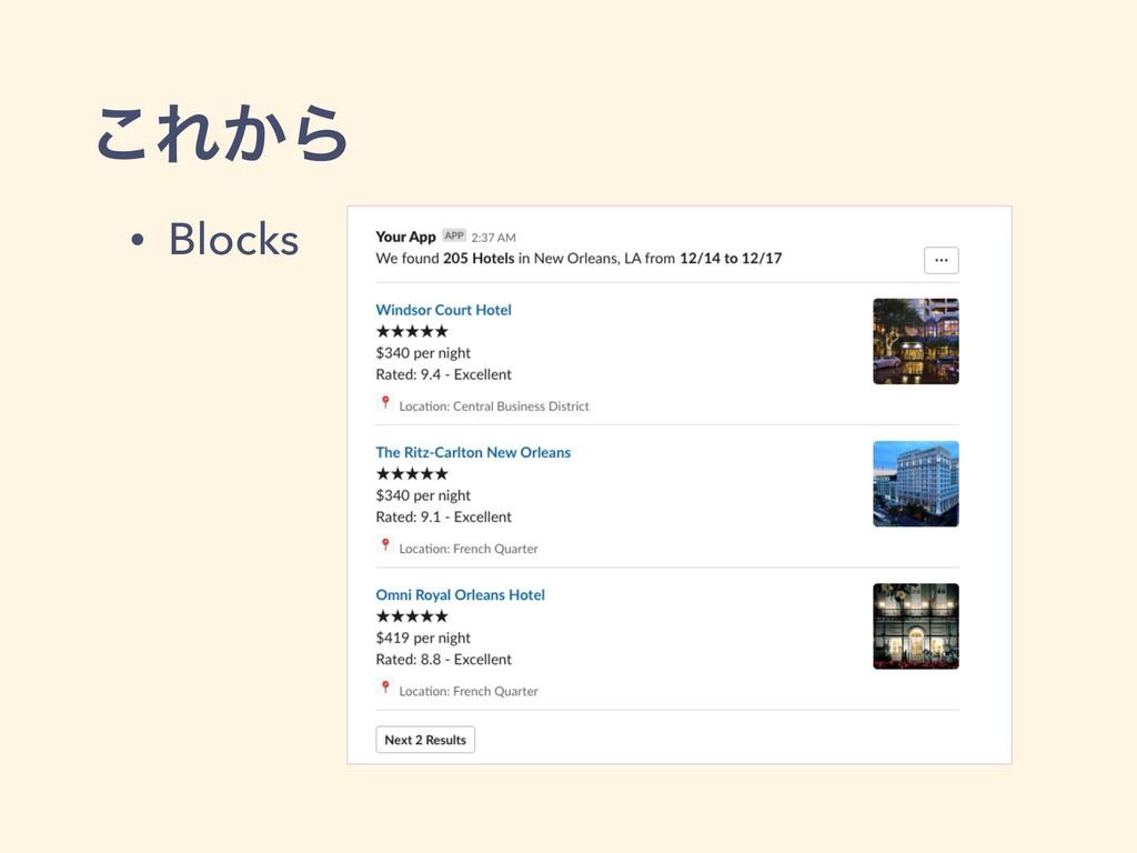 ͜Ε͔Β • Blocks