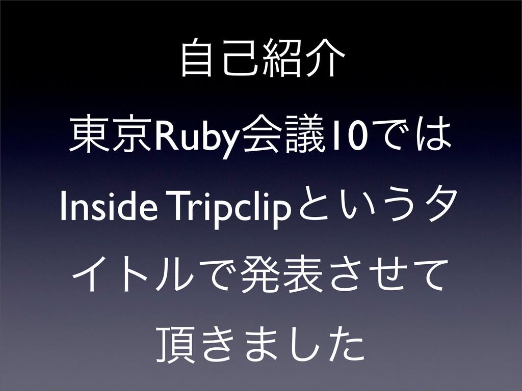 ౦ژRubyձٞ10Ͱ Inside Tripclipͱ͍͏λ ΠτϧͰൃදͤͯ͞ ͖·͠...