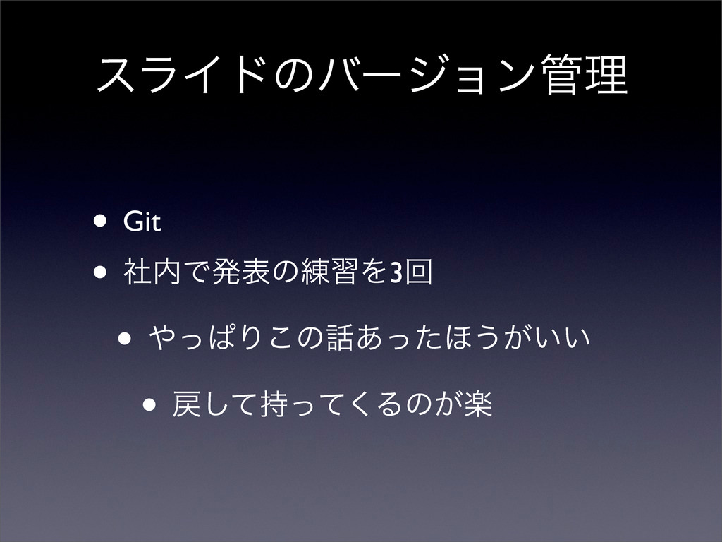 εϥΠυͷόʔδϣϯཧ • Git • ࣾͰൃදͷ࿅शΛ3ճ • ͬͺΓ͜ͷ͋ͬͨ΄͏...