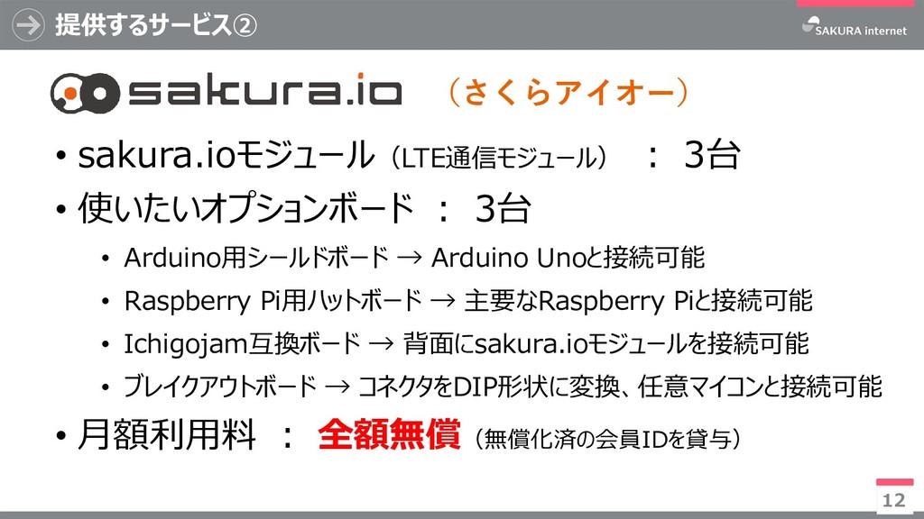 提供するサービス② 12 • sakura.ioモジュール(LTE通信モジュール) : 3台 ...
