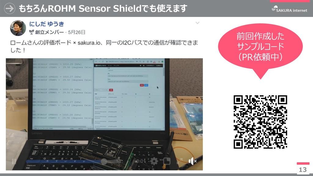 もちろんROHM Sensor Shieldでも使えます 13 前回作成した サンプルコード ...
