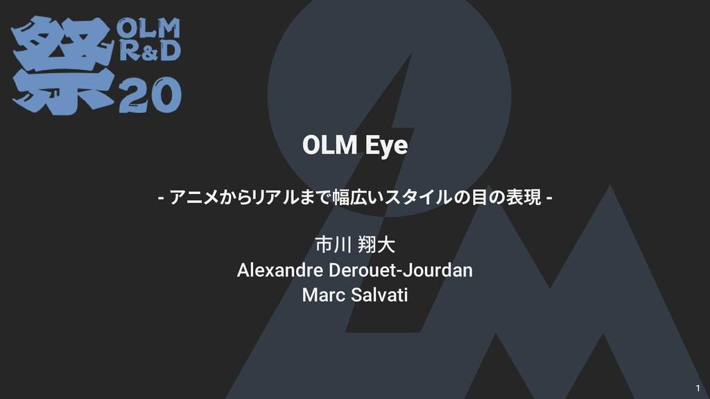 OLM Eye - アニメからリアルまで幅広いスタイルの目の表現 - 市川 翔大 Alexan...