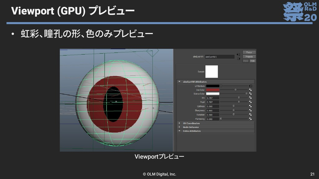 Viewport (GPU) プレビュー • 虹彩、瞳孔の形、色のみプレビュー Viewpor...