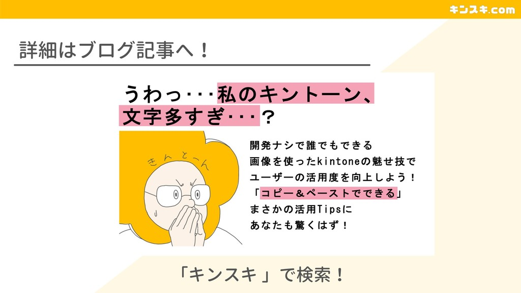 詳細はブログ記事へ! 「キンスキ 」で検索!