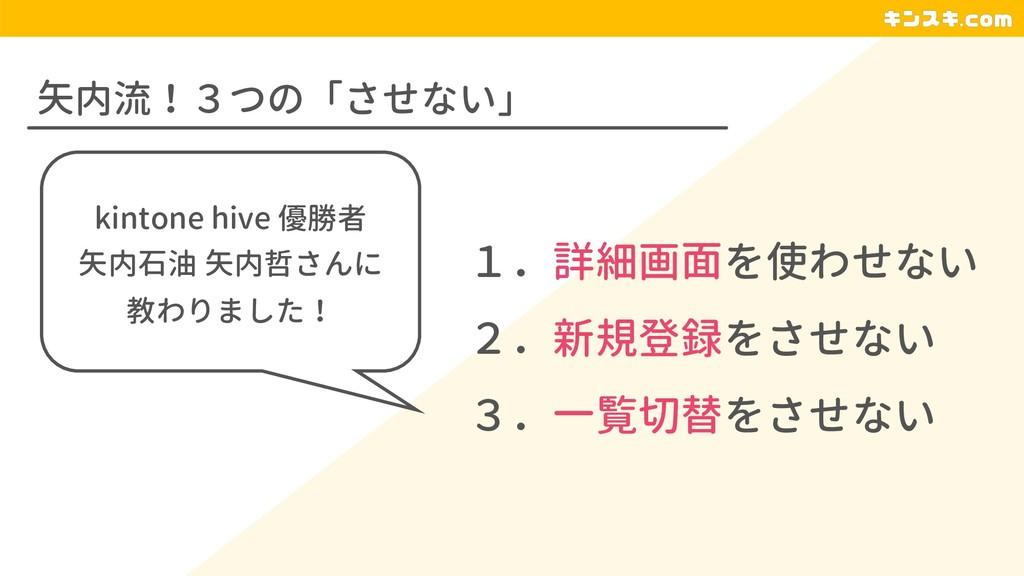 矢内流!3つの「させない」 1.詳細画面を使わせない 2.新規登録をさせない 3.一覧切替をさ...