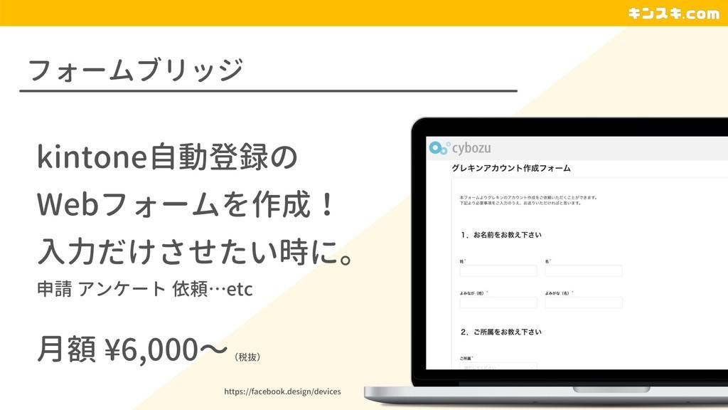 フォームブリッジ kintone自動登録の Webフォームを作成! 入力だけさせたい時に。 申...
