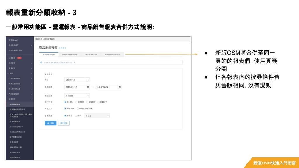 ● 新版OSM將合併至同一 頁的的報表們,使用頁籤 分開 ● 但各報表內的搜尋條件皆 與舊版相...