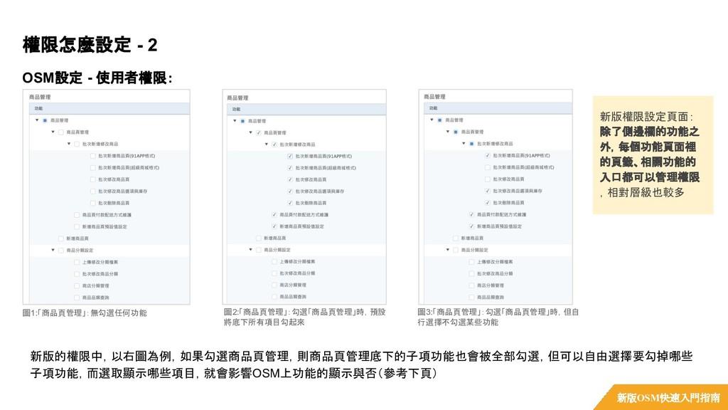 OSM設定 - 使用者權限: 權限怎麼設定 - 2 新版OSM快速入門指南 新版的權限中,以右...