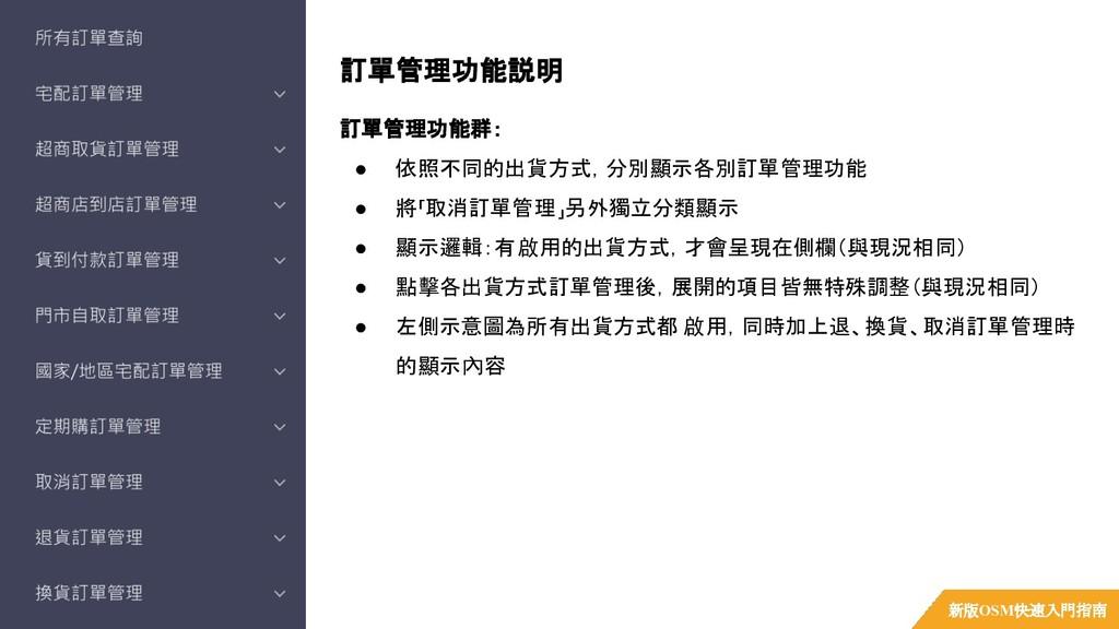訂單管理功能群: ● 依照不同的出貨方式,分別顯示各別訂單管理功能 ● 將⸢取消訂單管理⸥另外...